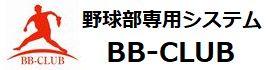 野球部専用システム「BB-CLUB」